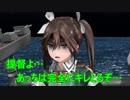 【MMD艦これ】第1特務艦隊物語 第6話