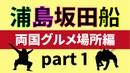 第23位:浦島坂田船「両国グルメ場所編」part1 thumbnail