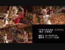 【DP北見vsDP苫小牧】9/23 ディシディア交流会 その2