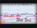 【フル歌詞付カラオケ】ASH【Fate/Apocrypha OP】(LiSA)