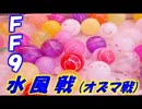 【PS版FF9】レベル1でオズマ戦【その③】