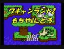 【ゲーム実況】ツレ連れなるままにワギャンランド2を実況プレイ_part4