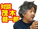 小飼弾の論弾9/25「対談:茂木健一郎さん @kenichiromogi 脳科学が解明した、幸せになる方法とは?」 thumbnail