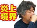 【会員限定】小飼弾の論弾9/25「対談:茂木健一郎さん @kenichiromogi 脳のリラックスとはなにか? と、たつき監督降板に衝撃」 thumbnail