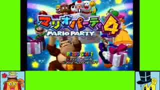 #1-1 キラキラ!ゲーム劇場『マリオパーティ4』