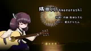 【歌うボイスロイド】隅田川/amazarashi【東北きりたん】