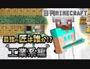 【日刊Minecraft】最強の匠は誰か!?工業系編  ゾンビ犬ラブ2日目【4人実況】