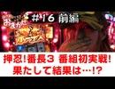パチスロ【みさおにお・ま・か・せ♡】Stage16 押忍!番長3 前編