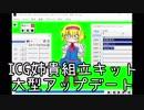 ICG姉貴組立キット 大型アップデート ※11/8更新