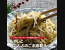 荒谷竜太の簡単レシピ☆もやしと塩こんぶのごま油和え
