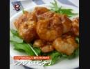 荒谷竜太の簡単レシピ☆レンジでエビチリ