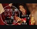 【刀剣乱舞】コスプレ26キャラ36種総決算【藤森蓮】