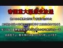 【FTD】帝国よ救出せよ!!Part 7【ゆっく