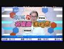 SOLiVE24 名場面迷場面 (2017-10-01) (1/2)