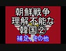 第58位:【ゆっくり解説】朝鮮戦争 理解不能な韓国②補足、その他 thumbnail