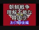 第35位:【ゆっくり解説】朝鮮戦争 理解不能な韓国③あらすじ後編 thumbnail