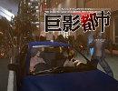 巨影都市 先行実況プレイ Part4【ネタバレあり】