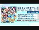 アニソンランキング 2017年9月【ケロテレビランキング】