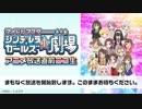 アイドルマスター シンデレラガールズ小劇場・放送直前特番
