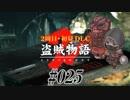 【2周目】ダークソウル2実況/盗賊物語2【初見DLC】#025