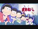【おそ松さん人力】六つ子で「君氏危うくも近うよれ」 thumbnail