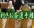 実況者利きお茶選手権 part1
