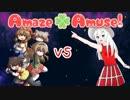【ポケモンSM】嫁パとアローラ対戦記録06 vsアキ【amaze×amuse!】