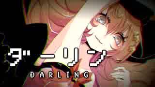 【UTAUカバー】ダーリン 【ダーリン Prism】+UST配布