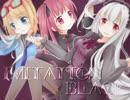 【オリジナルPV】IMITATION BLACK【歌ってみた】