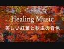 【α波-癒しBGM】美しい紅葉と秋虫の音色【睡眠・作業】