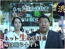 【新番組!9.29 眠らナイト】渋谷でネット生放送!面白ダイジェスト[桜H29/10/4]