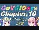 【CeVOIDays】 琴葉姉妹 ダブルダッシュ!! 前篇