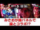 パチスロ【みさおにお・ま・か・せ♡】Stage16 押忍!番長3 後編