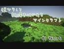 【Minecraft】脱サラして牧場をはじめるマインクラフト #1 旅立ち 修正版
