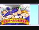【パワプロ12決】息抜きにミゾットの借金返す【Part.4】
