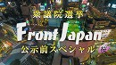 【Front Japan 桜】衆議院選挙・公示前スペシャル[桜H29/10/4]