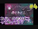 【ぬこしば実況】謎の少女と謎のお屋敷から脱出しよう(part4)終