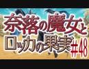 【奈落の魔女とロッカの果実】王道RPGを最後までプレイpart48【実況】