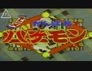 アニメがんばんバケモン 第壱話