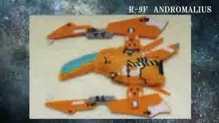 R戦闘機101機フェルト化計画【42機目】