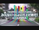 THE IDOLM@STER PRODUCER MEETING 2017 765PRO ALLSTARS Blu-ray ダイジェスト動画