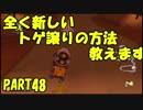 元日本代表の底辺がマリオカート8DXを実況してみた PART48