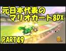 元日本代表の底辺がマリオカート8DXを実況してみた PART49