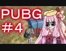 【PUBG】その物資は茜ちゃんのやで・えびドン勝#04【VOICEROID実況】