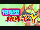【ポケモンSM】インスタントポケモンゆっくり実況【物理リザY】
