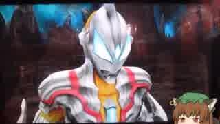 『ゆっくり実況』ウルトラマンフュージョンファイト!2 Part21