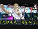 Fate/Volver Order 第十三話【雨宿まち編第二話】