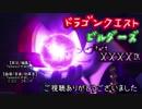 【終章】ドラゴンクエストビルダーズ PartⅩⅩⅩⅩⅨ(49)【実況】