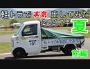 第86位:#軽トラで本気出してみた 2017年夏(前編) thumbnail