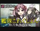 【艦これ】秋の味覚でメシウマ!秋刀魚漁